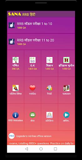 RRB NTPC Hindi Exam 1 تصوير الشاشة