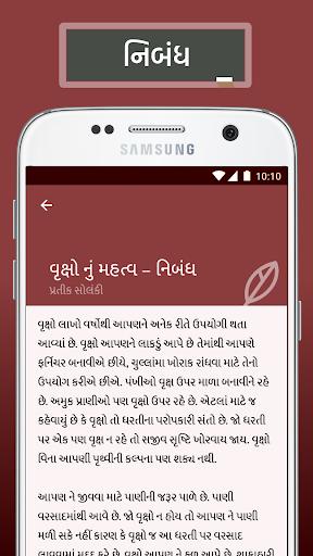Shala Mitra – Study Material for GSEB 7 تصوير الشاشة