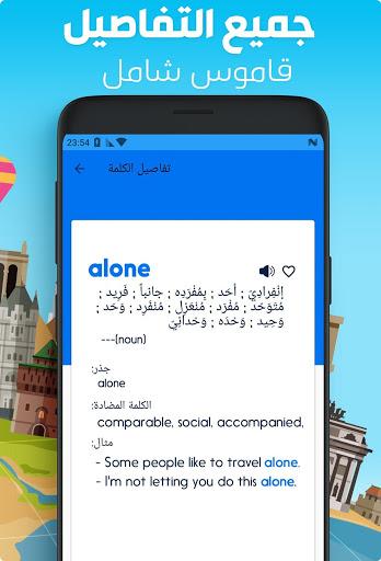 الترجمة بدون انترنيت لكل اللغات 6 تصوير الشاشة