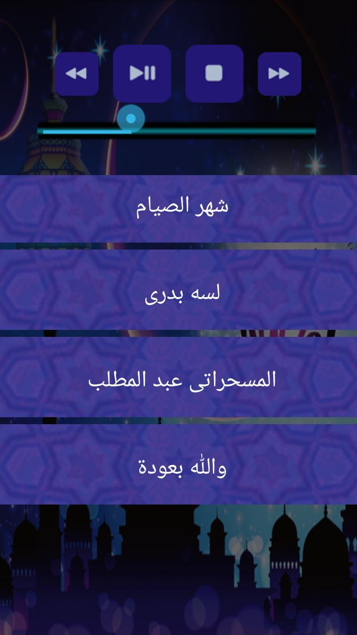 اغاني رمضان صوت 4 تصوير الشاشة