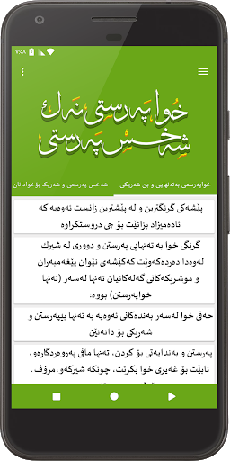 خواپەرستی نەک شەخس پەرستی screenshot 2