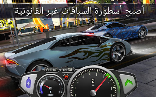 Top Speed: Drag & Fast Racing 3D 4 تصوير الشاشة