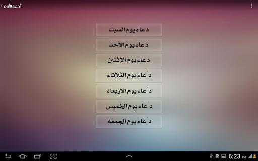 حقيبة المؤمن - اوقات الصلاة , القران الكريم 13 تصوير الشاشة
