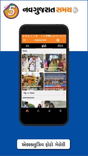 Gujarati News NavGujarat Samay screenshot 3