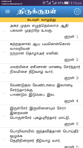 Thirukkural With Meanings - திருக்குறள் screenshot 1