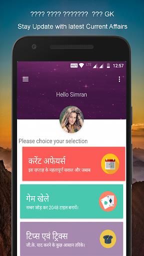Gk in hindi & GK Tricks (IBPS, RRB, SSC SGL) screenshot 1