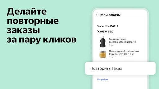 Яндекс.Маркет: здесь покупают скриншот 6