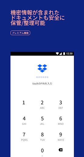 Dropbox:バックアップ、同期、ファイル共有ができるクラウドストレージ screenshot 5