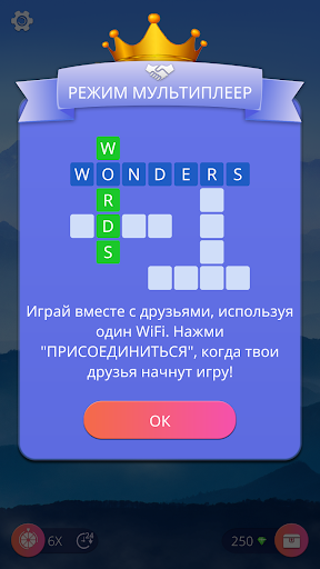 Words of Wonders: Соединялки Слова Кроссворд скриншот 5