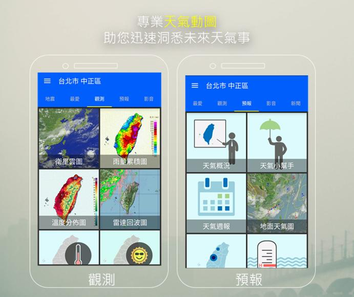 KNY台灣天氣.地震速報 screenshot 4