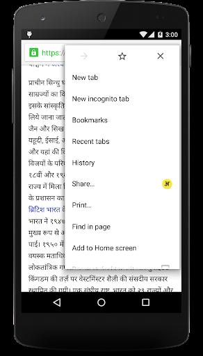 Hindi Keyboard for Android screenshot 7