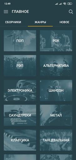 Zaycev.net: скачать и слушать музыку без интернета screenshot 8