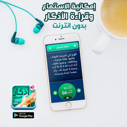 أذكار المسلم - يعمل تلقائيا screenshot 2