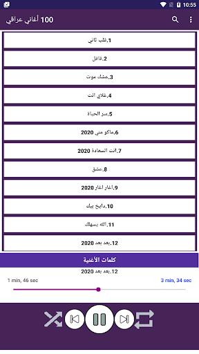100 اغاني عراقية بدون نت 2021 2 تصوير الشاشة