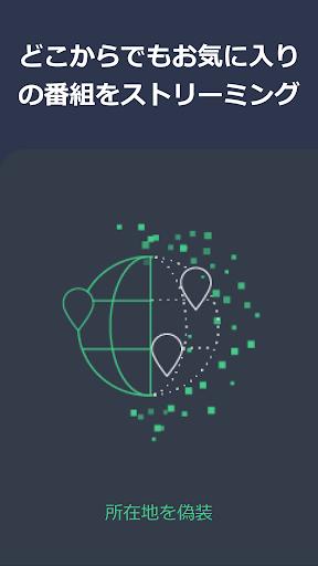 AVG Secure VPN – 無制限セキュア VPN &プロキシ – Proxy VPN screenshot 6