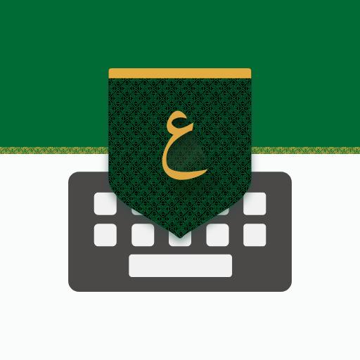تمام لوحة المفاتيح العربية - Tamam Arabic Keyboard أيقونة