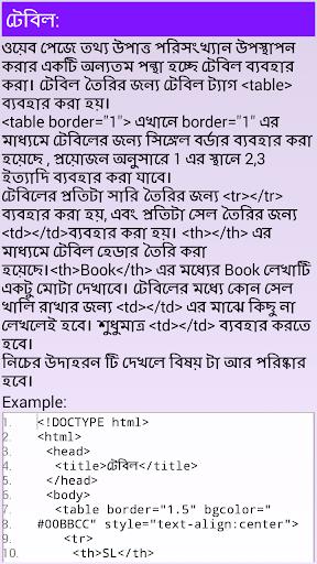 HTML শিখুন 4 تصوير الشاشة