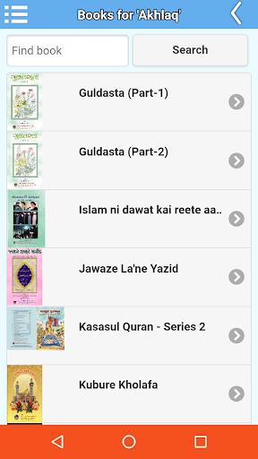 Amil Library screenshot 4