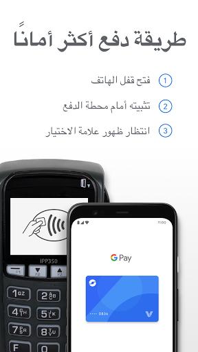Google Pay 2 تصوير الشاشة