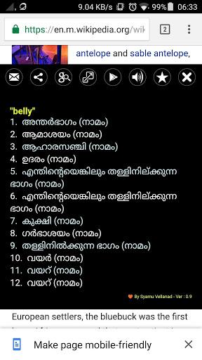 Malayalam Dictionary Ultimate screenshot 4