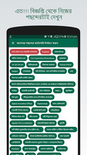 BD All Govt & Bank Jobs App screenshot 10