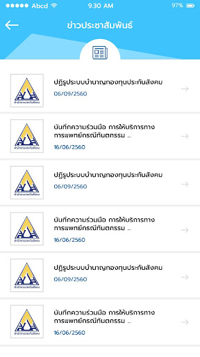 SSO Connect Mobile screenshot 7