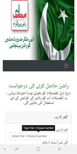Ehsas Rashan Program and Ahsas Rashan Program screenshot 2