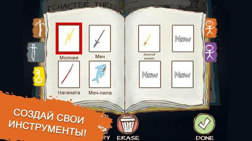Draw a Stickman: EPIC 2 скриншот 4