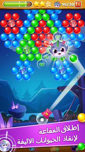 Bubble Shootلعبة اطلاق الفقاعة 4 تصوير الشاشة