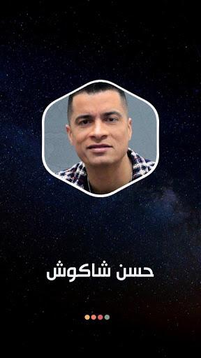 حسن شاكوش 2020 بدون نت | مع الكلمات 9 تصوير الشاشة