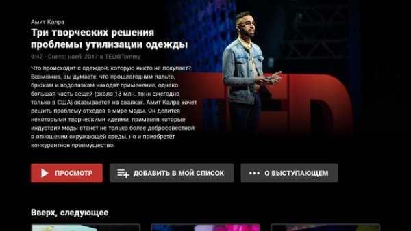TED TV screenshot 3