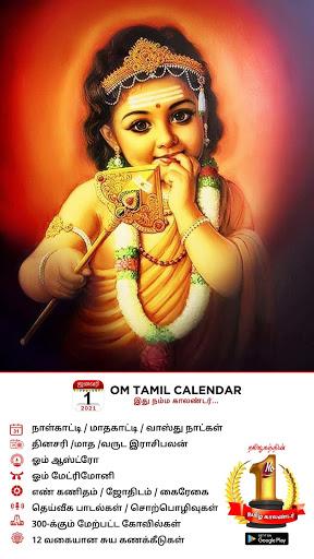 Om Tamil Calendar 2021 - Tamil Panchangam app 2021 screenshot 1