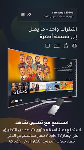 ﺷﺎﻫﺪ - Shahid 4 تصوير الشاشة