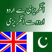 English to Urdu Dictionary on APKTom