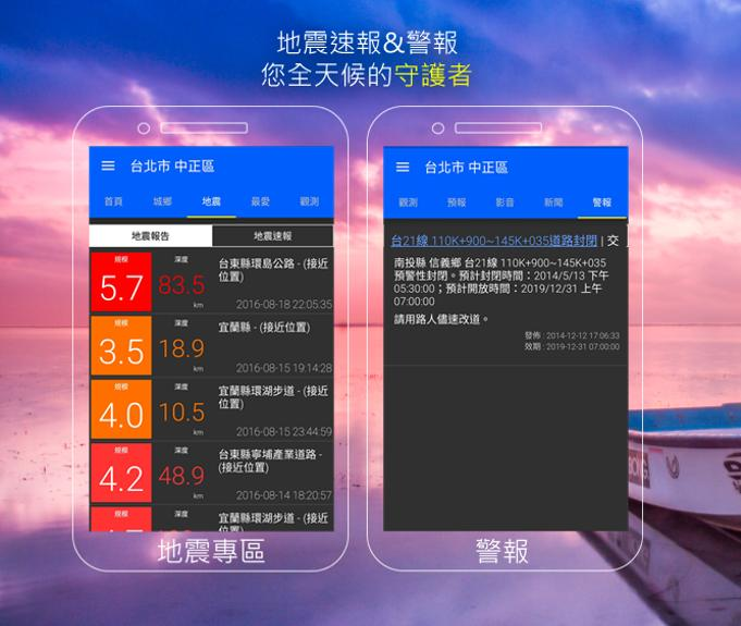 KNY台灣天氣.地震速報 screenshot 3
