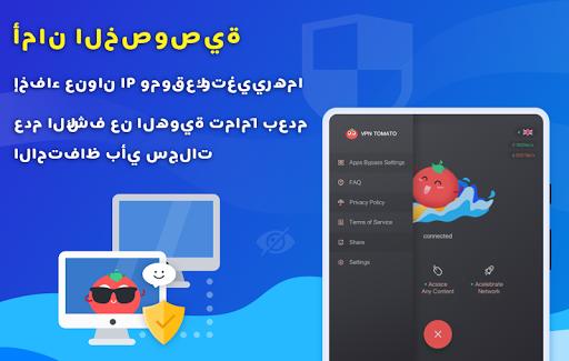 Free VPN Tomato   أسرع وكيل Hotspot VPN مجاني 10 تصوير الشاشة