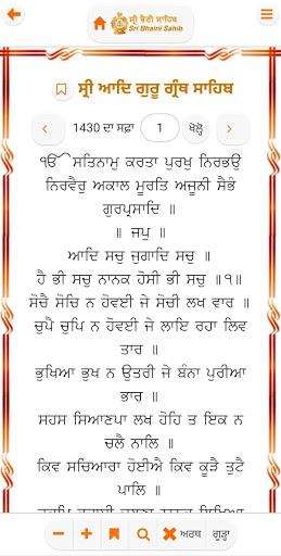 Sri Bhaini Sahib Official screenshot 4