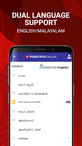 Manorama Online News App - Malayala Manorama 5 تصوير الشاشة