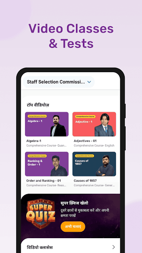 Entri: Learning App for Job Skills 3 تصوير الشاشة