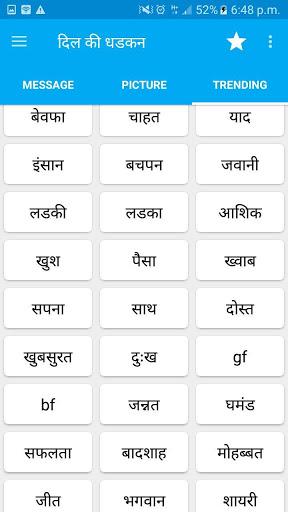 New Hindi SMS - दिल की धडकन screenshot 8
