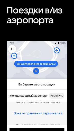 Uber - Заказ поездки скриншот 6