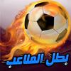 بطل الملاعب: لعبة كرة تنافسية أيقونة