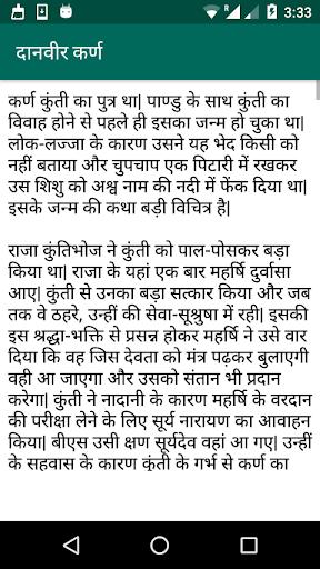 1000  Hindi Stories 7 تصوير الشاشة