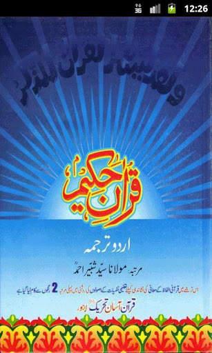 Asan Quran Urdu screenshot 1