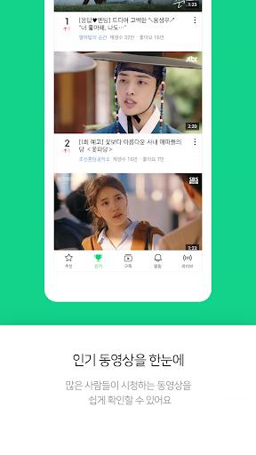 Naver TV screenshot 2