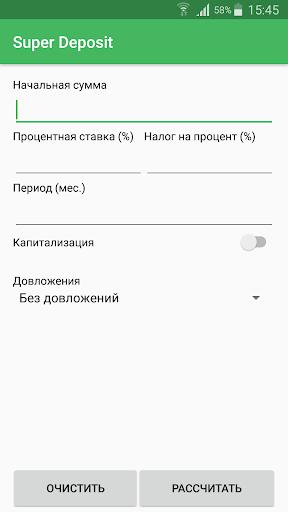 Super Deposit screenshot 1