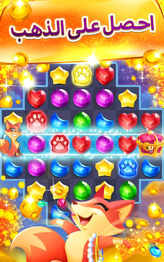 Genies & Gems- جن وجواهر 1 تصوير الشاشة