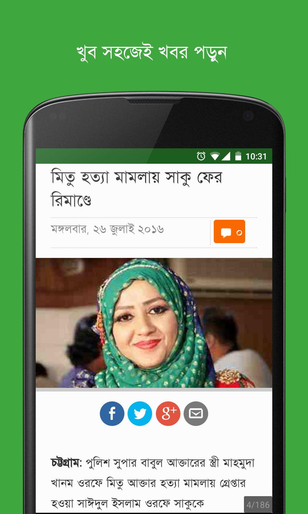 Bangla News & TV: Bangi News 4 تصوير الشاشة
