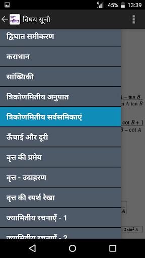 10th Math formula and Board paper in Hindi screenshot 1
