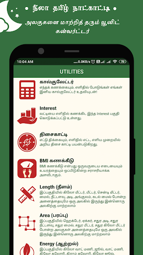 Nila Tamil Calendar 2021 20 تصوير الشاشة